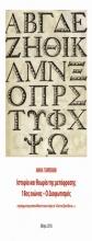 Ιστορία και θεωρία της μετάφρασης, 18ος αιώνας – Ο διαφωτισμός