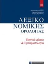 Λεξικό νομικής ορολογίας ΙΙΙ