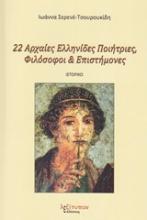22 Αρχαίες Ελληνίδες ποιήτριες, φιλόσοφοι και επιστήμονες