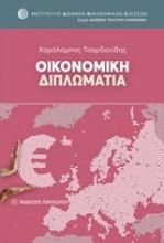 Οικονομική διπλωματία