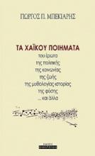 Τα χαΐκού ποιήματα