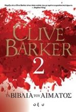 Τα βιβλία του αίματος 2