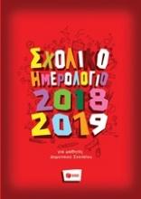 Σχολικό ημερολόγιο 2018-2019 για μαθητές δημοτικού σχολείου