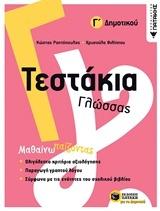Τεστάκια γλώσσας Γ΄δημοτικού