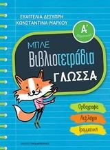 Μπλε βιβλιοτετράδια: Γλώσσα Α΄δημοτικού