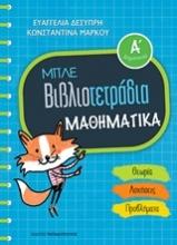 Μπλε βιβλιοτετράδια: Μαθηματικά Α΄δημοτικού