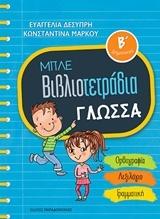 Μπλε βιβλιοτετράδια: Γλώσσα Β΄δημοτικού