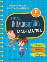 Μπλε βιβλιοτετράδια: Μαθηματικά Β΄δημοτικού