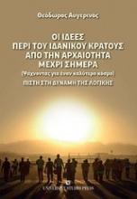 Οι ιδέες περί του ιδανικού κράτους από την αρχαιότητα μέχρι σήμερα