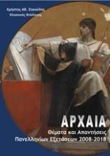 Αρχαία : Θέματα και απαντήσεις Πανελλαδικών Εξετάσεων 2008-2018