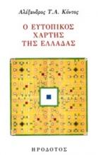 Ο ευτοπικός χάρτης της Ελλάδας