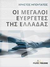 Οι μεγάλοι ευεργέτες της Ελλάδας