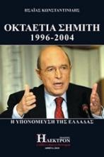 Οκταετία Σημίτη 1996-2004
