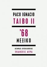 '68 Μεξικό