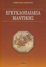 Εγκυκλοπαίδεια μαντικής