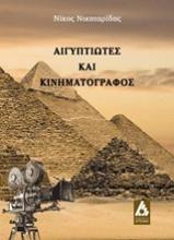 Αιγυπτιώτες και κινηματογράφος
