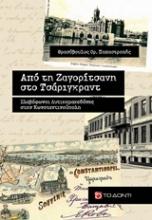 Από τη Ζαγορίτσανη στο Τσάριγκραντ