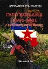 Γιουγκοσλαβία 1991-2001