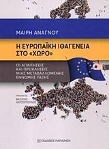 Η ευρωπαϊκή ιθαγένεια στο