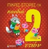 Μικρές ιστορίες για παιδιά 2 ετών
