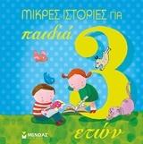 Μικρές ιστορίες για παιδιά 3 ετών
