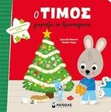 Ο Τίμος γιορτάζει τα Χριστούγεννα