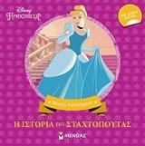 Disney Πριγκίπισσα: Η ιστορία της Σταχτοπούτας