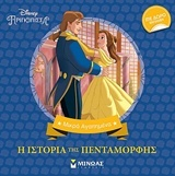 Disney Πριγκίπισσα: Η ιστορία της Πεντάμορφης