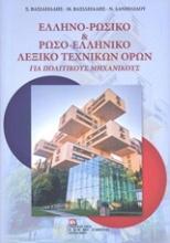 Ελληνο-ρωσικό & Ρωσο-ελληνικό λεξικό τεχνικών όρων