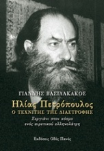 Ηλίας Πετρόπουλος, Ο τεχνίτης της διαστροφής