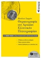 Θεματογραφία της αρχαίας ελληνικής πεζογραφίας Β΄ γενικού λυκείου