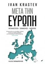 Μετά την Ευρώπη