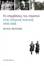 Οι επεμβάσεις του στρατού στην ελληνική πολιτική, 1916-1936