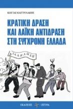 Κρατική δράση και λαϊκή αντίδραση στη σύγχρονη Ελλάδα