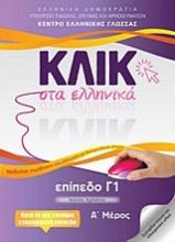 Κλικ στα ελληνικά: Επίπεδο Γ1