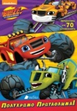 Blaze and the Monster Machines: Πολύχρωμο πρωτάθλημα