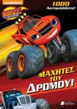 Blaze and the Monster Machines: Μαχητές του δρόμου!
