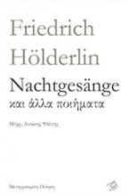 Nachtgesänge και άλλα ποιήματα