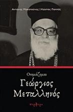 Ονομάζομαι Γεώργιος Μεταλληνός