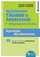 Νεοελληνική γλώσσα και λογοτεχνία Γ΄επαγγελματικού λυκείου