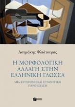 Η μορφολογική αλλαγή στην ελληνική γλώσσα