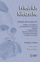Friedrich Neitzsche, Επιλογές από το έργο του