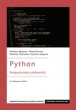 Python: Εισαγωγή στους υπολογιστές