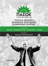 ΠΑΣΟΚ 1974-2018