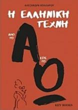 Η ελληνική τέχνη από το Α έως το Ω