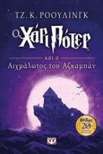 Ο Χάρι Πότερ και ο λαβύρινθος του Αζκαμπάν