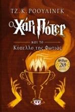 Ο Χάρι Πότερ και το κύπελλο της φωτιάς