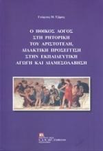 Ο ηθικός λόγος στη ρητορική του Αριστοτέλη, διδακτική προσέγγιση στην εκπαιδευτική αγωγή και διαμεσολάβηση