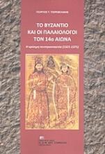 Το Βυζάντιο και οι Παλαιολόγοι τον 14ο αιώνα