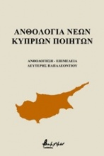 Ανθολογία νέων Κυπρίων Ποιητών